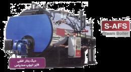 دیگهای بخار مدل S-AFS